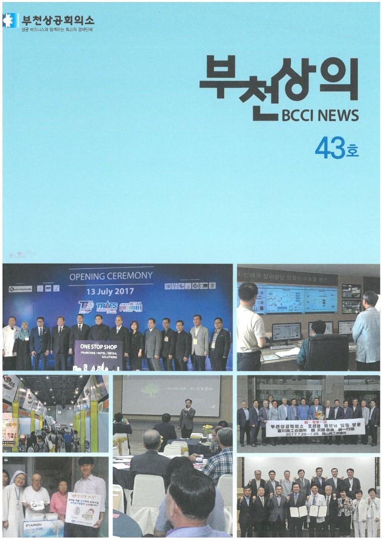 SEHWA_BCCI NEWS.jpg